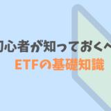 ETFが初心者が知っておくべき基礎知識!!