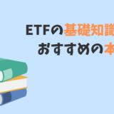 ETFの基礎知識&おすすめの本4選