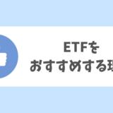 ETFをおすすめする理由おすすめ証券会社や銘柄などもご紹介!