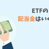 ETFって配当金が出るの?利回りってどのくらい?!