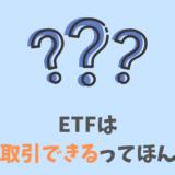 ETFは信用取引できるってホント?!