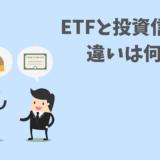 ETFっていったい何?!投資信託との違いやおすすめ口座をご紹介!