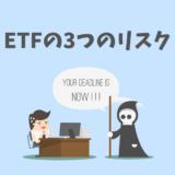 ETFに潜む3つリスクとは?リスクがあるから儲けられる?