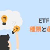 ETFの種類と選び方を解説!100を超えるETFから自分に合った銘柄を選ぼう