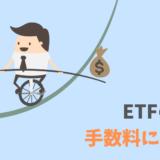 ETFの手数料ってどんなものがあるの?どうすれば安くなるの?