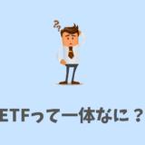 日経平均株価と連動したものも?!ETFって一体?!