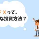 「FX」って、いったいどんな投資方法?