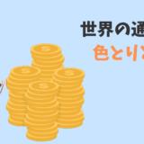 見比べてみれば、世界の通貨は色とりどり