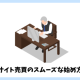 サイト売買のスムーズな始め方って?!
