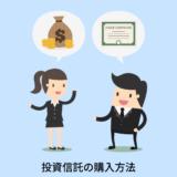 投資信託の購入方法