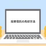 投資信託の売却方法